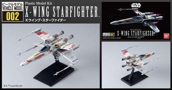 Bandai Hobby (Gunpla) Star Wars Vehicle: X-wing Starfighter (1/144 scale)