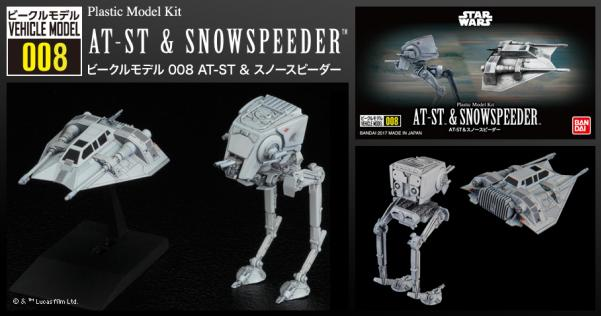 Bandai Hobby (Gunpla) Star Wars Vehicle: AT-ST & Snowspeeder Set (1/144 scale)