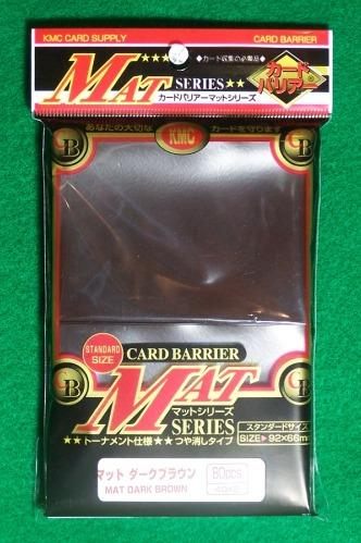 KMC Sleeves: Matte Dark Brown 80 count